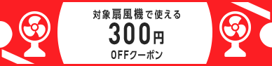 指定扇風機 300円OFF クーポン