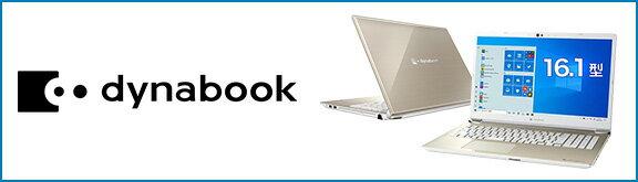 Dynabook Direct 楽天市場店