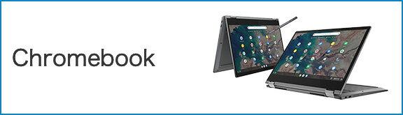 Chromebook クロームブック