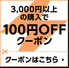 3,000円以上の購入で100円OFFクーポン クーポンはこちら