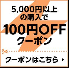 5,000円以上の購入で100円OFFクーポン クーポンはこちら