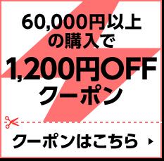 60,000円以上の購入で1,200円OFFクーポン クーポンはこちら