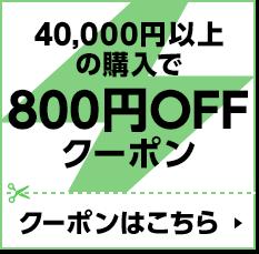 40,000円以上の購入で800円OFFクーポン クーポンはこちら