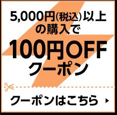 【対象ショップ限定】フラッシュクーポン!5,000円以上の購入で100円OFFクーポン