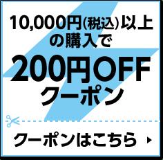 【対象ショップ限定】フラッシュクーポン!10,000円(税込)以上の購入で200円OFFクーポン