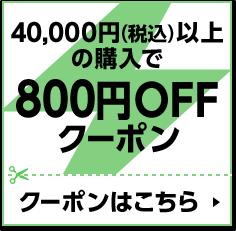 【対象ショップ限定】フラッシュクーポン!40,000円(税込)以上の購入で800円OFFクーポン