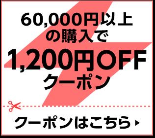 【対象ショップ限定】フラッシュクーポン!60,000円(税込)以上の購入で800円OFFクーポン