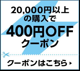 【対象ショップ限定】フラッシュクーポン!20,000円(税込)以上の購入で400円OFFクーポン