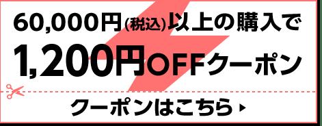 【対象ショップ限定】フラッシュクーポン!60,000円(税込)以上の購入で1,200円OFFクーポン