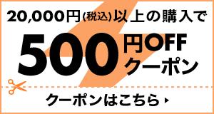 【対象ショップ限定】フラッシュクーポン!20,000円(税込)以上の購入で500円OFFクーポン