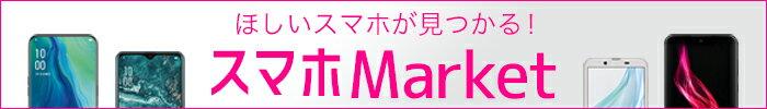 SIMフリースマホ&アクセサリー|スマホMarket