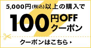 【対象ショップ限定】フラッシュクーポン!5,000円(税込)以上の購入で100円OFFクーポン