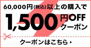【対象ショップ限定】フラッシュクーポン!60,000円(税込)以上の購入で1,500円OFFクーポン
