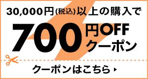 【対象ショップ限定】フラッシュクーポン!30,000円(税込)以上の購入で700円OFFクーポン