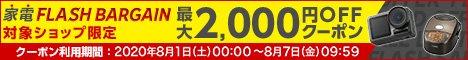お買い物マラソンで使える!楽天ウェブ検索を初めてご利用の方に1,200円クーポンプレゼント!