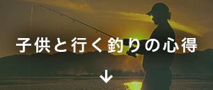 子供と行く釣りの心得