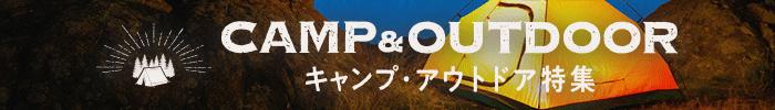 CAMP&OUTDOOR キャンプ・アウトドア特集