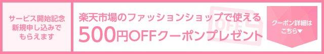 楽天市場のファッションショップで使える500円OFFクーポンプレゼント