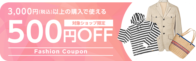3,000円(税込み)で使える 対象ショップ限定 500円OFF