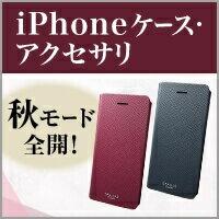 iPhoneケース・アクセサリ 秋モード全開!