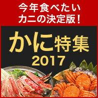 今年食べたいカニの決定版!かに特集2017
