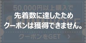 50,000円以上購入で1000円OFF クーポンをGET