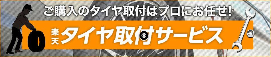 ご購入のタイヤ取付はプロにお任せ!タイヤ取付サービス