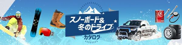 楽天市場ウィンタースノボ―ド&冬のドライブ