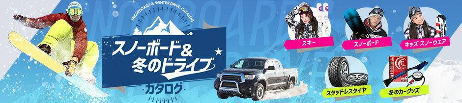 【楽天市場】スノーボード&冬のドライブカタログ|冬のスポーツ&ドライブを楽しもう!