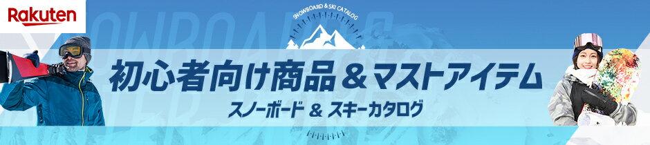 【楽天市場】スノーボード&冬のドライブカタログ|初心者&初級者向けスキー・スノーボードアイテム