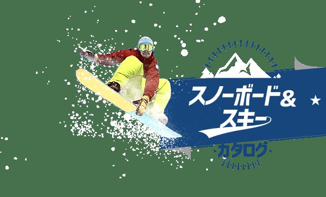 スノーボード&冬のドライブカタログ