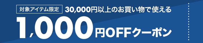 先着800回利用30,000円(税込)以上で1,000円OFFクーポン