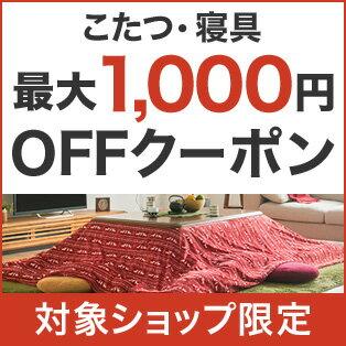 こたつ・寝具1000円OFFクーポン