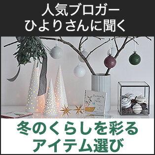 冬のくらしを彩るアイテム選び3つのポイント|クリスマスは準備す