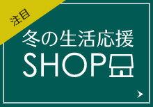 注目 秋の生活応援SHOP