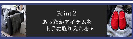 Point2 あったかアイテムを上手に取り入れる
