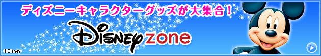 ディズニーキャラクターグッズが大集合!Disney zone