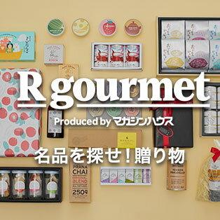 vol.6 贈り物 R gourmet(アール グルメ)