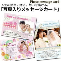 写真入りメッセージカード