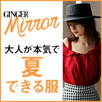 GINGER mirror夏号