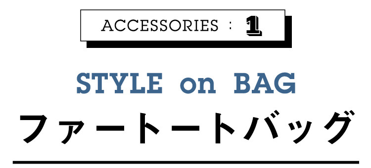 ACCESSORIES:1 STYLE on BAG ファートートバッグ