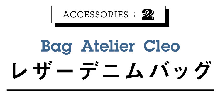 ACCESSORIES:2 Bag Atlie Cleo レザーデニムバッグ