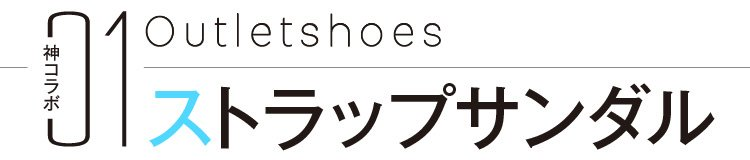 Outlet shoes ストラップサンダル