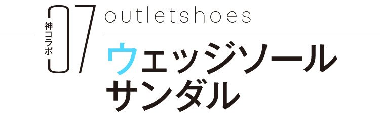 Outlet shoes ウェッジソール サンダル