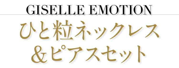 GISELLE EMOTION ひと粒ネックレス&ピアスセット