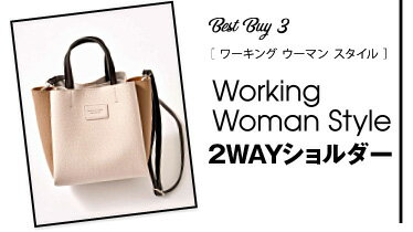 Working Woman Style 2WAYショルダー