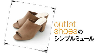 outlet shoesのシンプルミュール