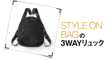 STYLE ON BAGの3WAYリュック
