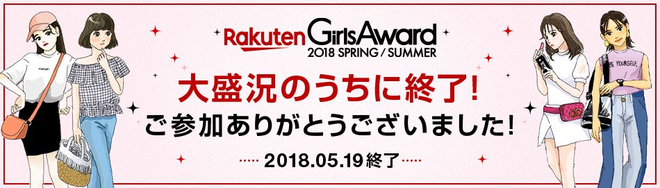 Rakuten GirlsAward 2018 SPRING/SUMMER