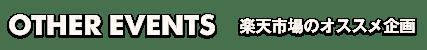 OTHER EVENTS 楽天市場のオススメ企画